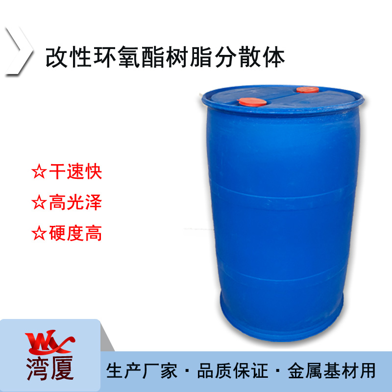 水性环氧酯树脂