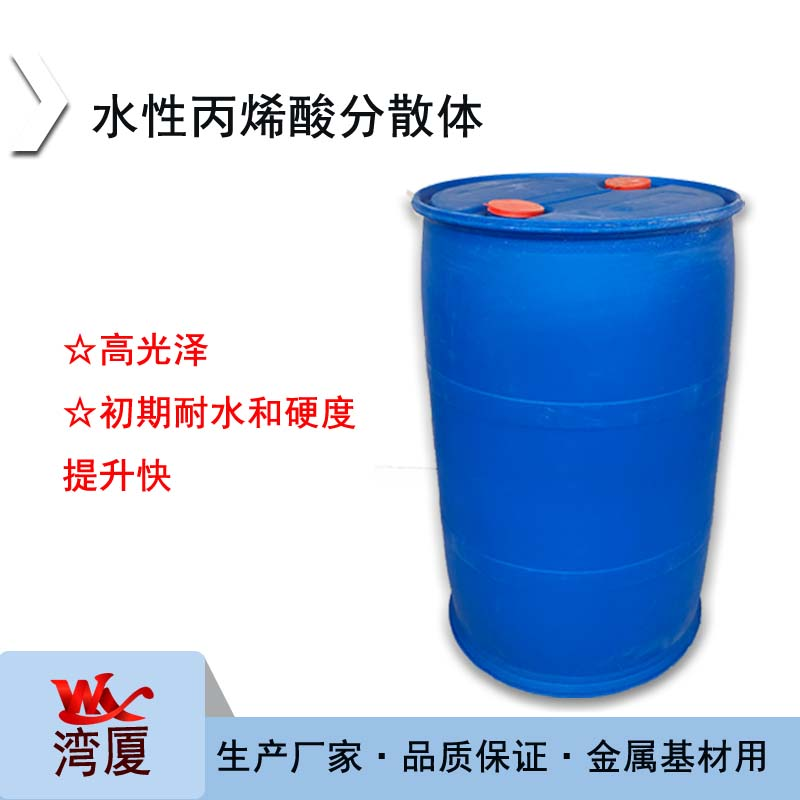 水性丙烯酸树脂